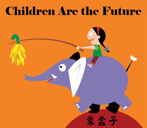 孩子們是我們的未來