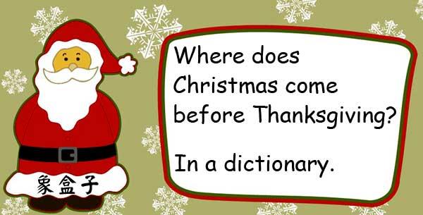 聖誕節與感恩節 英文謎語 英語笑話 christmas thanksgiving riddle joke english