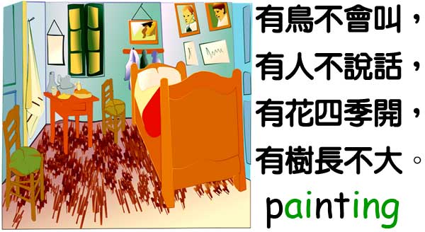 painting 畫