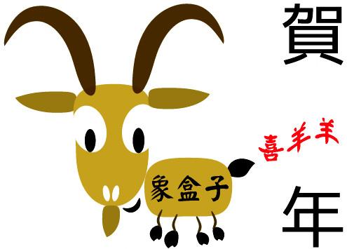 sheep 綿羊 goat 山羊 Goat/Sheep 2015 New Year Chinese Zodiac Sign 生肖 新年
