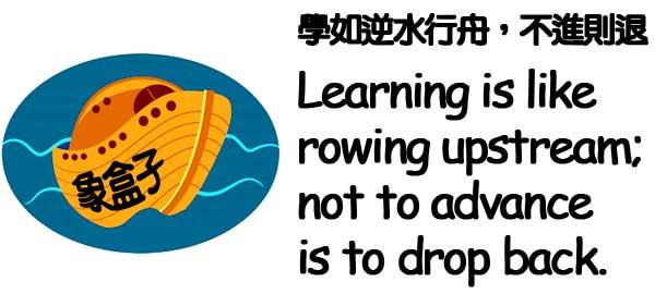 諺語 學如逆水行舟 不進則退 learning