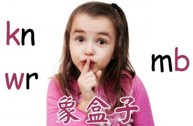 不發音的字母 silent alphabet