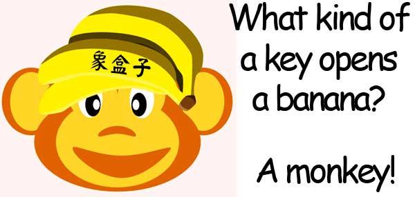 monkey key banana 猴子 鑰匙 香蕉
