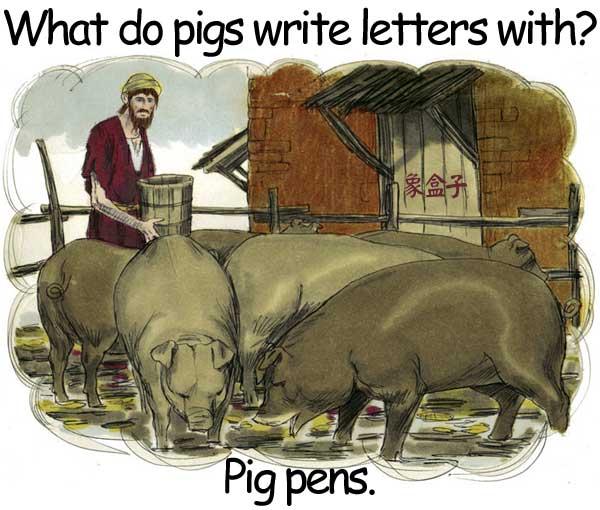 筆 豬欄 豬圈 pigpen