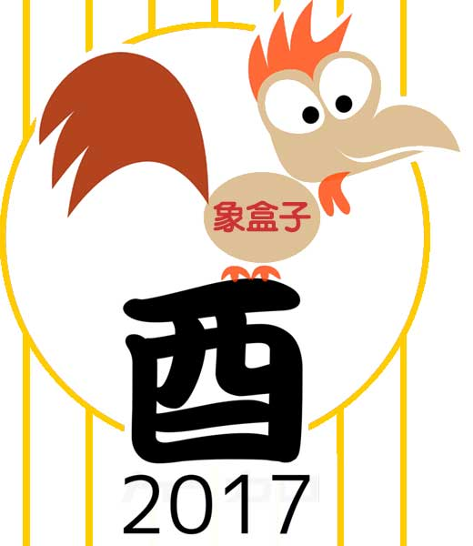 2017 rooster year
