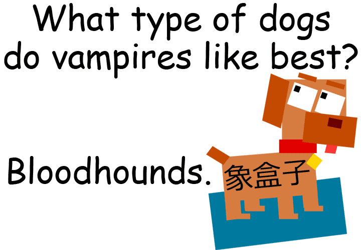 dog 狗 尋血獵犬 偵探犬 dog bloodhound vampire 吸血鬼