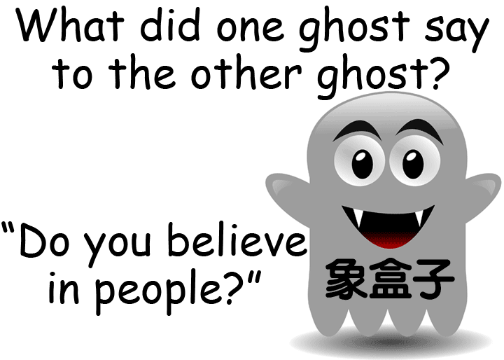 鬼 ghost believe in people 相信人 halloween 萬聖節