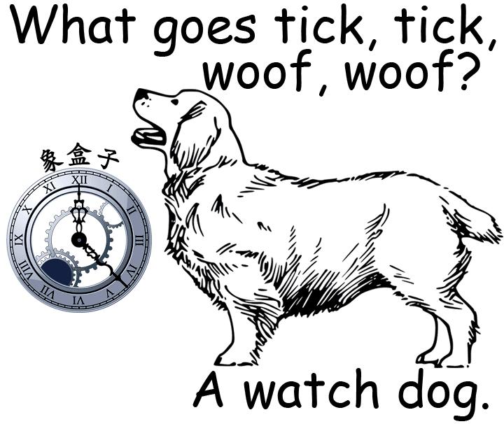 tick woof watch dog 滴答聲 狗吠聲 手錶 看門狗