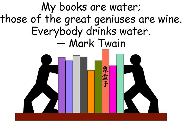 馬克吐溫 我的書是水