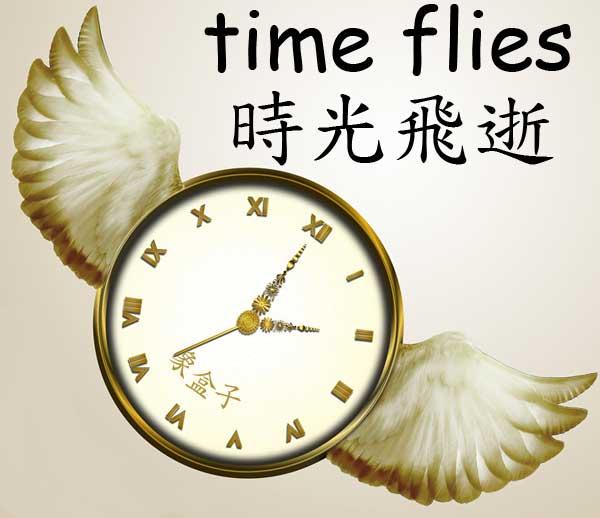 時光飛逝 time flies