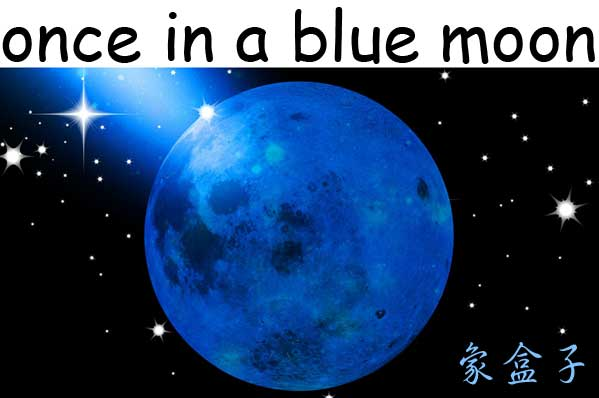 once in a blue moon 藍月亮