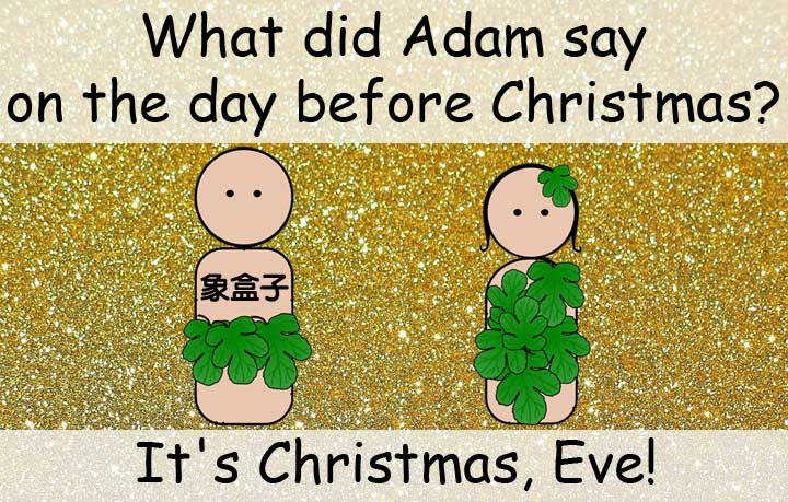 Christmas Eve 聖誕節前夕 夏娃 eve 前一刻 前夕