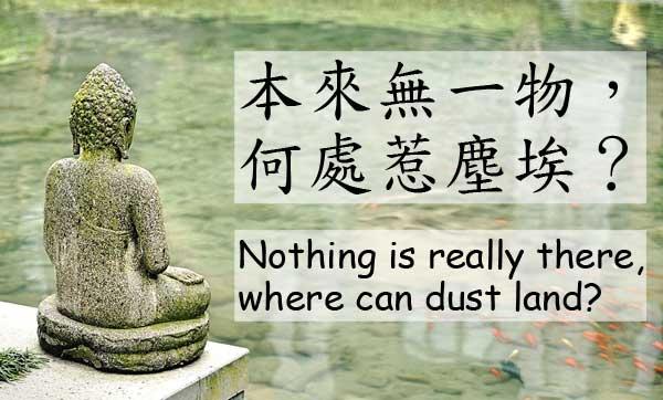 本來無一物 何處惹塵埃 佛教 禪宗 六祖 惠能 慧能