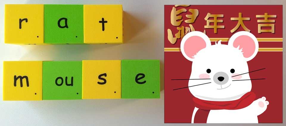 rat mouse 鼠 鼠年大吉