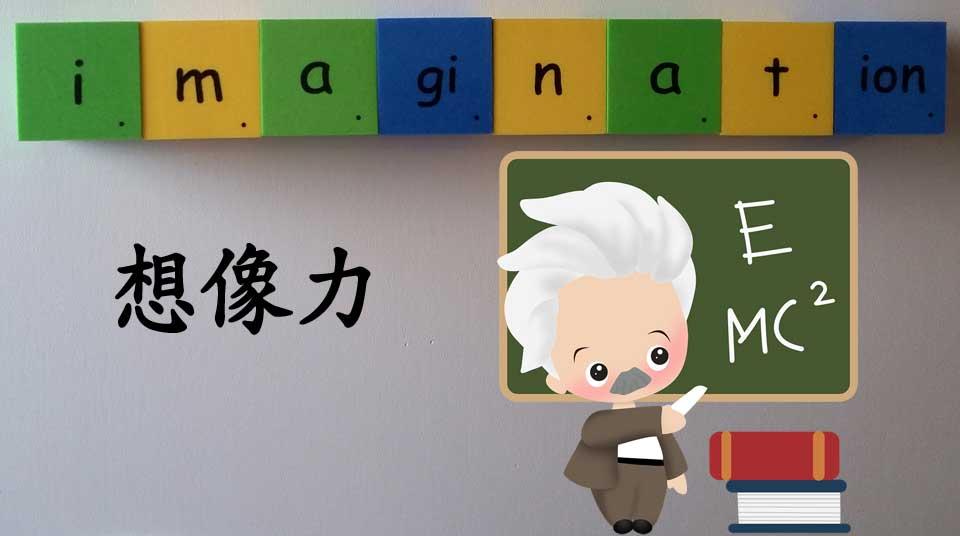 imagination logic Albert Einstein 愛因斯坦 想像力 創造力 邏輯