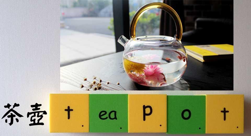 tea 茶 茶葉 teapot 茶壺