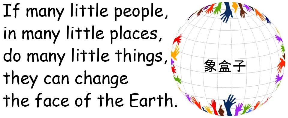 Earth 地球 環保 節能 減碳