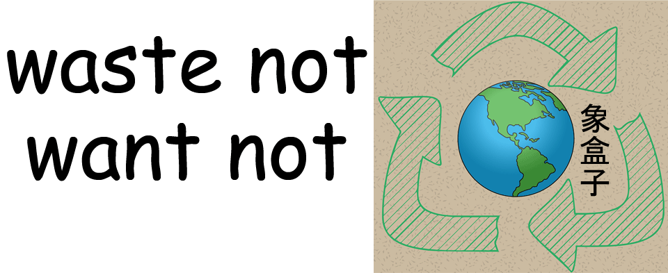 recycle 循環 再利用 waste not want not 勤儉節約 吃穿不缺