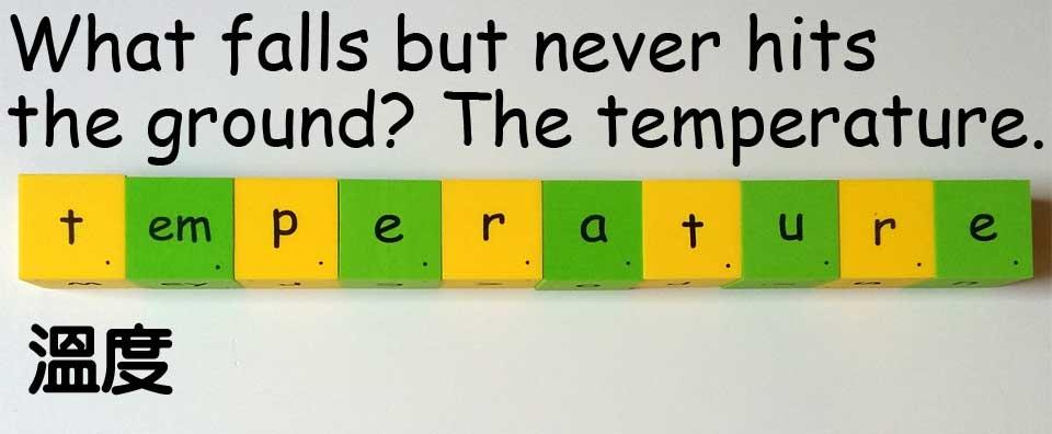 temperature 溫度